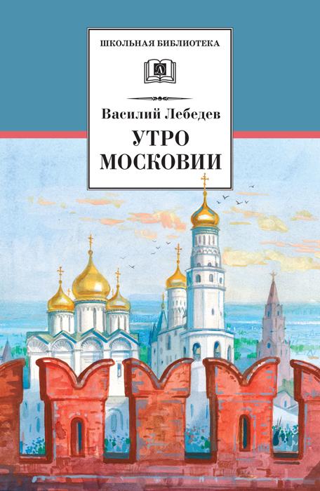Утро Московии происходит взволнованно и трагически