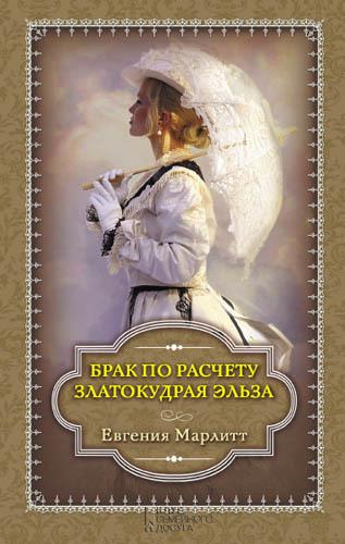 Евгения Марлитт Брак по расчету. Златокудрая Эльза (сборник)