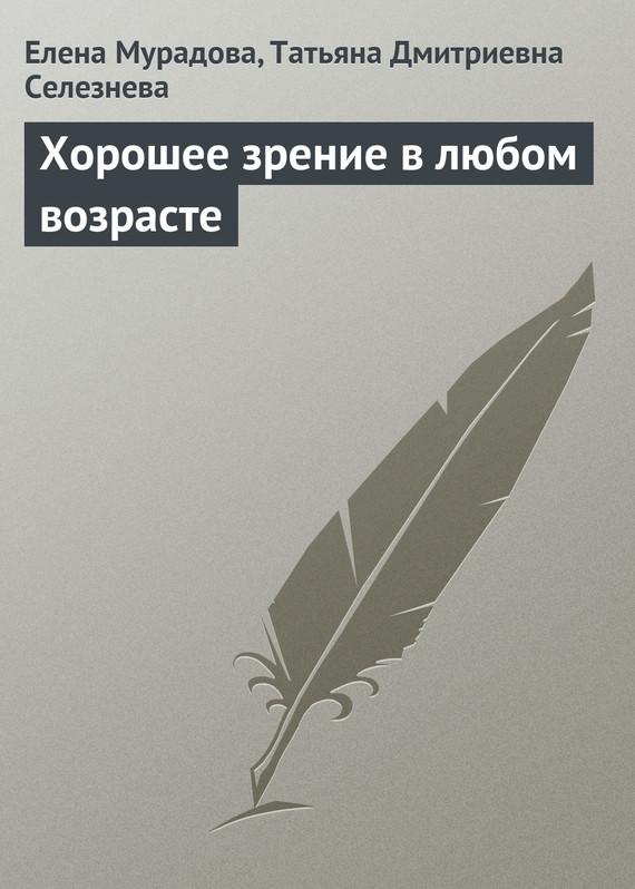 Татьяна Селезнева, Елена Мурадова - Хорошее зрение в любом возрасте