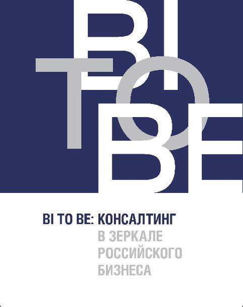 Скачать BI TO BE. Консалтинг в зеркале российского бизнеса бесплатно Автор не указан