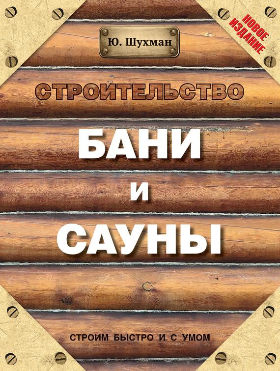 Юрий Шухман Строительство бани и сауны