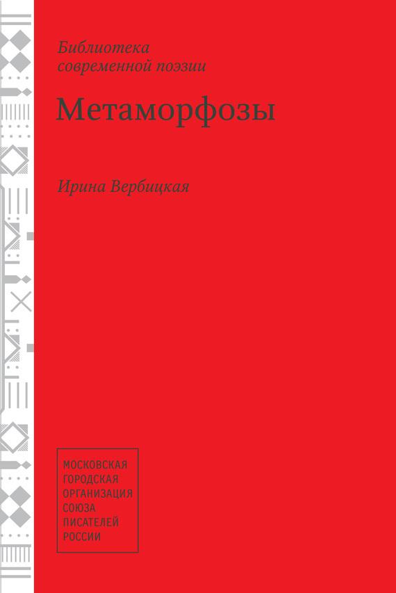 Ирина Вербицкая Метаморфозы  ирина вербицкая метаморфозы