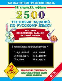 Узорова, О. В.  - 2500 тестовых заданий по русскому языку. 2 класс