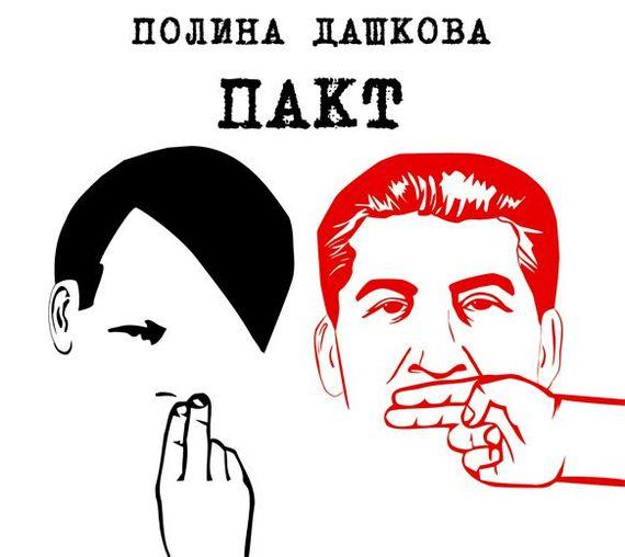 Полина Дашкова Пакт опель корса б у продаю в москве