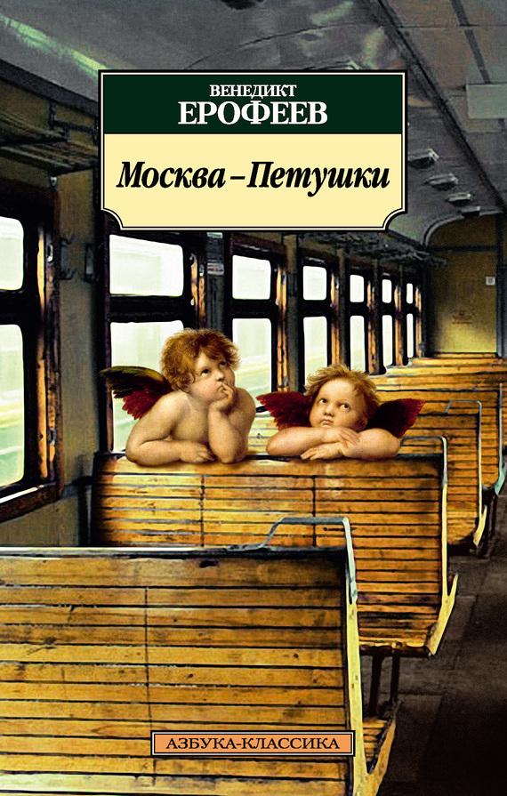 Венедикт Ерофеев Москва – Петушки москва петушки 2018 01 23t20 00