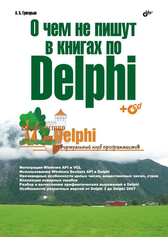 Антон Григорьев О чем не пишут в книгах по Delphi ISBN: 978-5-9775-0190-3 delphi конфитюр апельсиновый v halvatzis 370 г