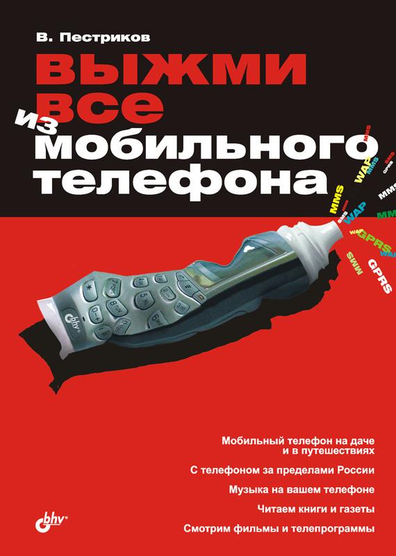 Виктор Пестриков Выжми все из мобильного телефона виктор варягин практические рекомендации по океанскому и морскому яхтингу