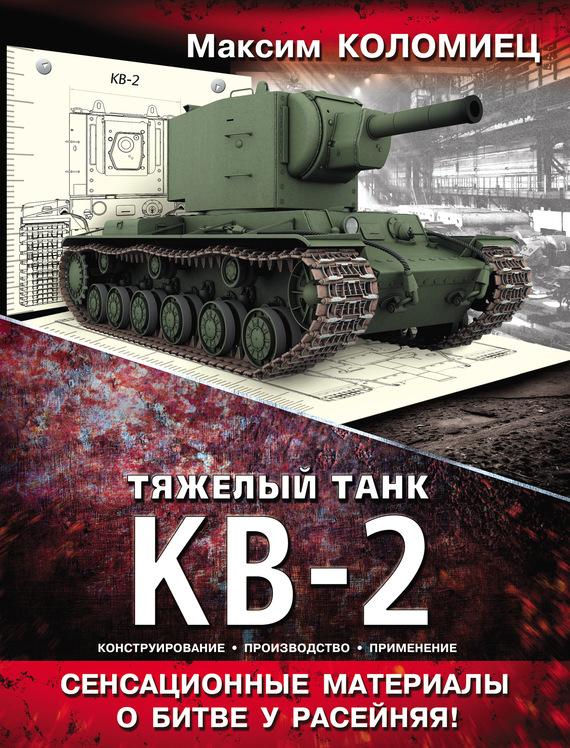 Максим Коломиец Тяжелый танк КВ-2 максим коломиец танк 1 рено фт 17 первый легендарный