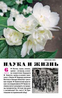 Отсутствует - Наука и жизнь №06/2014