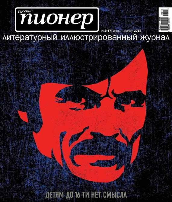 Отсутствует Русский пионер №5 (47), июнь-август 2014 павел лунгин такси блюз и другие киносценарии