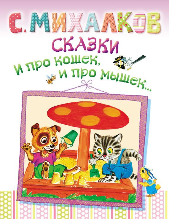 Сергей Михалков Сказки. И про кошек, и про мышек… сергей михалков упрямый козлёнок