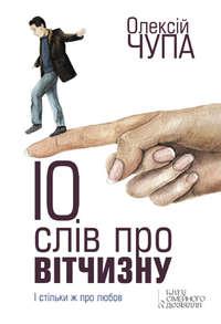 Чупа, Олексiй  - 10 слів про Вітчизну