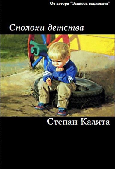 Степан Калита Сполохи детства степан калита сполохи детства