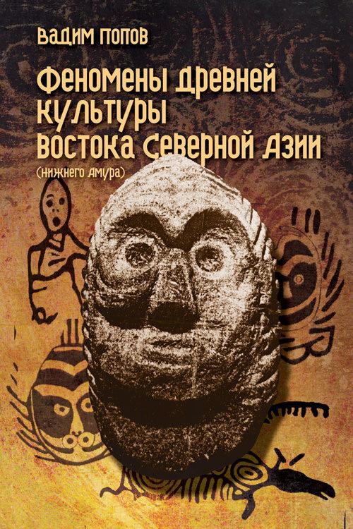 Вадим Попов Феномены древней культуры востока Северной Азии федотов с возвращение амура