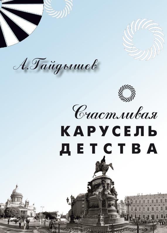 Александр Гайдышев Счастливая карусель детства фиксатор двери мир детства мишка