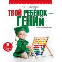 Зорин, Петр  - Твой ребенок – гений