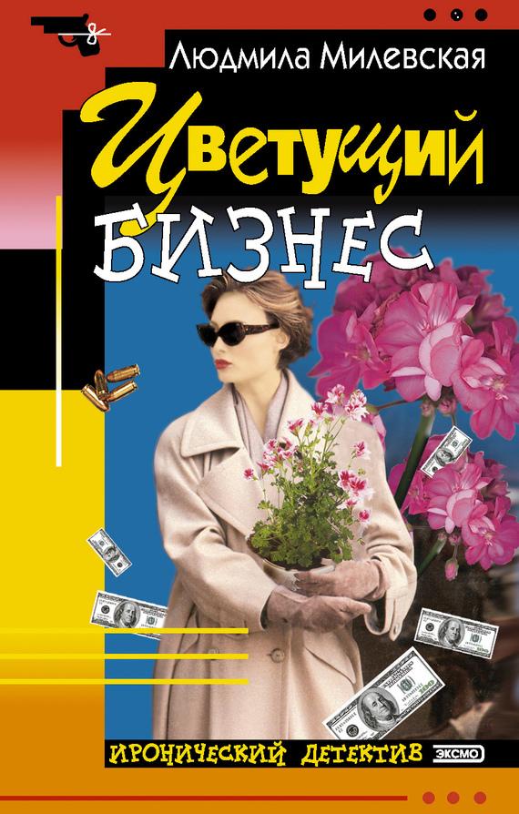 просто скачать Людмила Милевская бесплатная книга