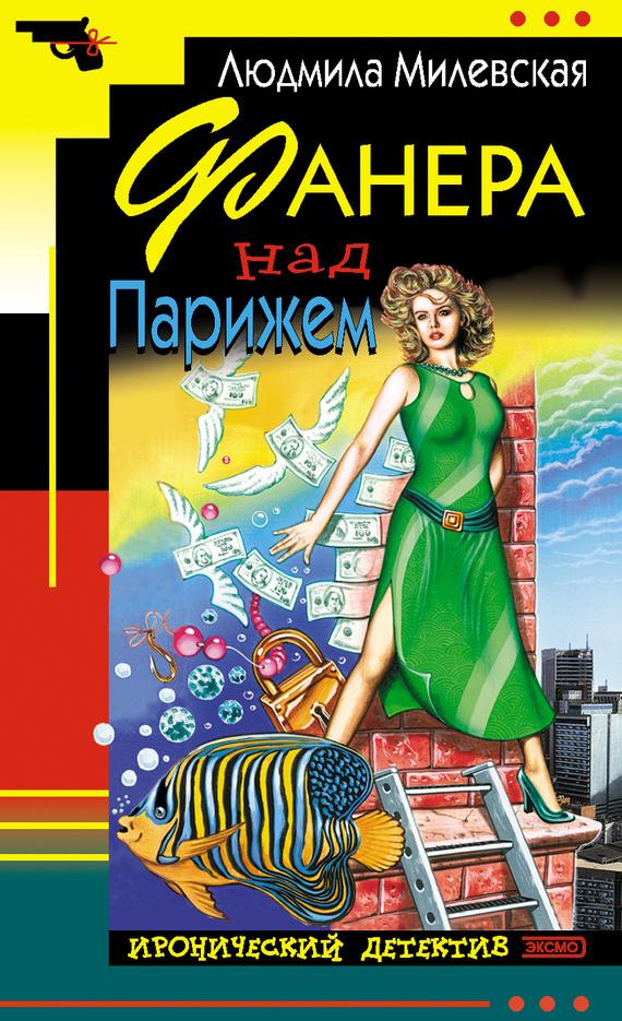Скачать Фанера над Парижем бесплатно Людмила Милевская