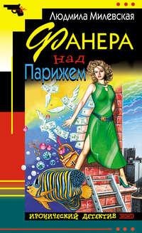 Милевская, Людмила  - Фанера над Парижем
