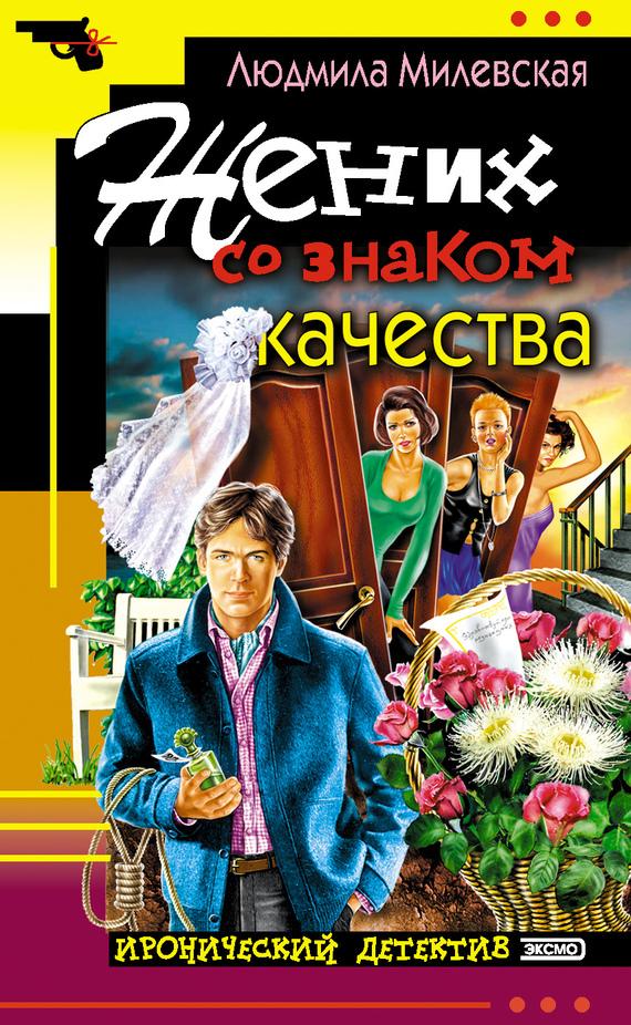 занимательное описание в книге Людмила Милевская