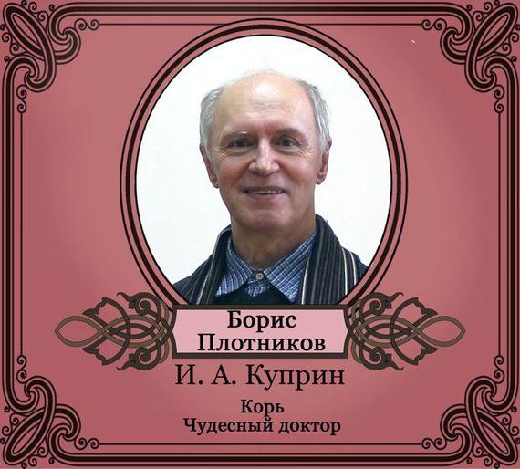 Александр Куприн Корь. Чудесный доктор