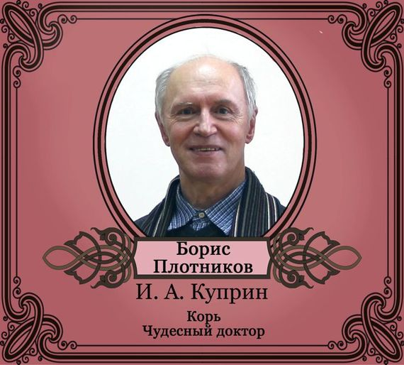 Александр Куприн Корь. Чудесный доктор а и куприн резеда