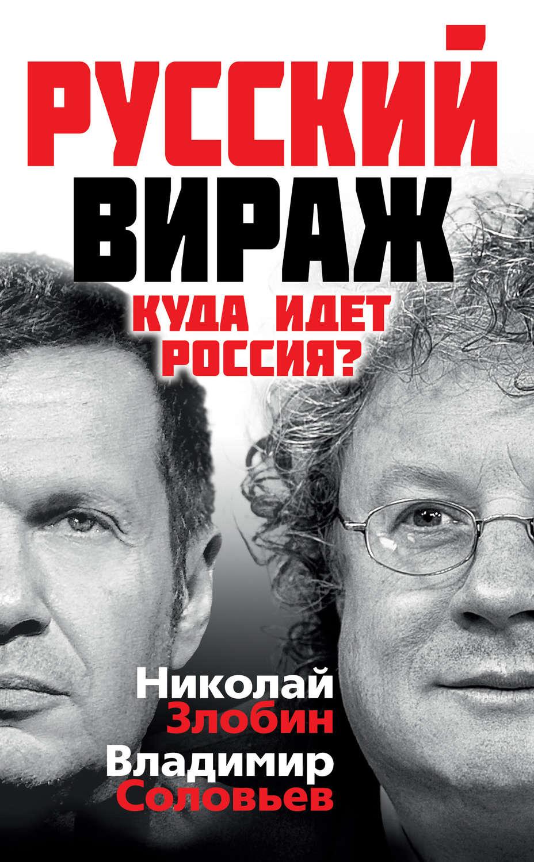 Книга соловьева и злобина русский вираж скачать