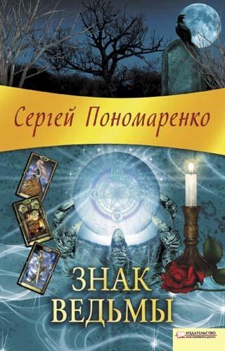 Сергей Пономаренко - Знак ведьмы
