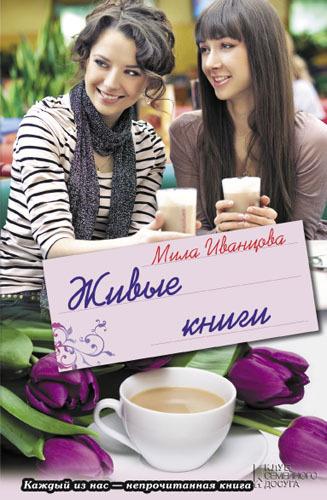 Мила Иванцова Живые книги