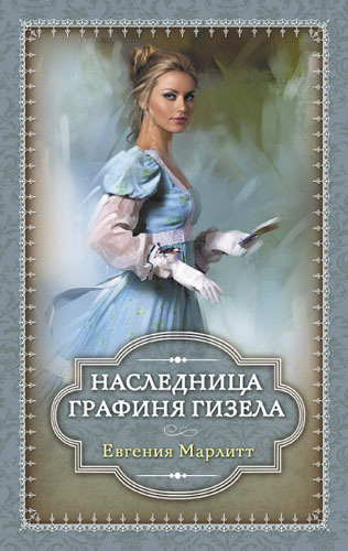 Брак по расчету. Златокудрая Эльза (сборник) читать