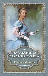 Марлитт, Евгения  - Наследница. Графиня Гизела (сборник)