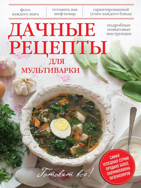 Отсутствует Дачные рецепты для мультиварки книги эксмо рецепты для мультиварки к диете дюкан