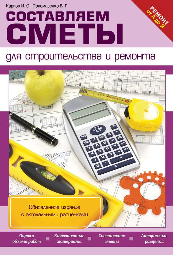 И. С. Карпов Составляем сметы для строительства и ремонта