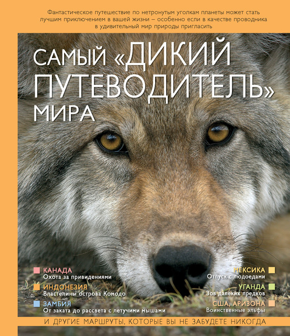 Марк Карвардайн Самый «дикий путеводитель» мира