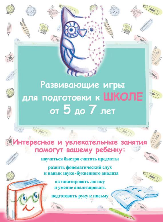 бесплатно Развивающие игры для подготовки к школе. От 5 до 7 лет Скачать Автор не указан