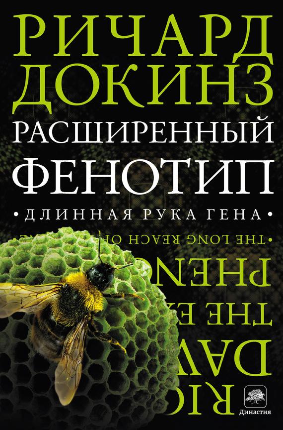 Обложка книги Расширенный фенотип: длинная рука гена, автор Докинз, Ричард