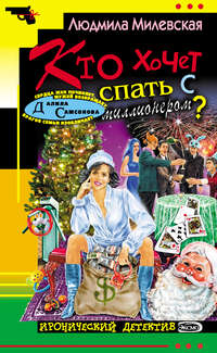 Милевская, Людмила  - Кто хочет спать с миллионером?