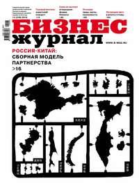 - Бизнес-журнал №06/2014