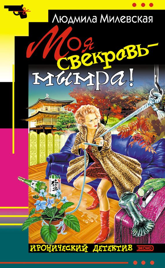 бесплатно скачать Людмила Милевская интересная книга