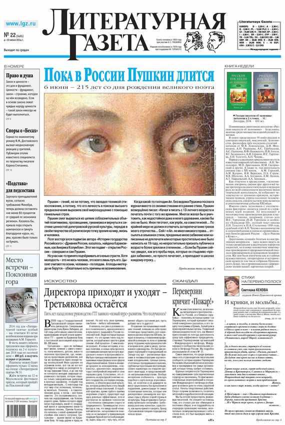 Литературная газета №22 (6465) 2014