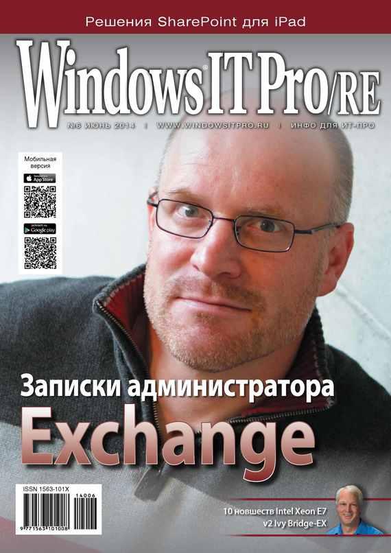 Открытые системы Windows IT Pro/RE №06/2014