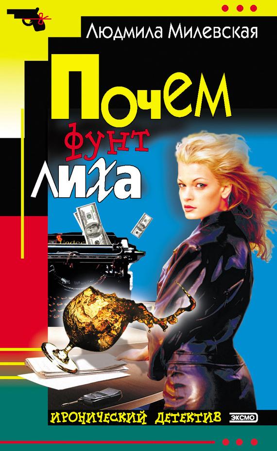 скачай сейчас Людмила Милевская бесплатная раздача