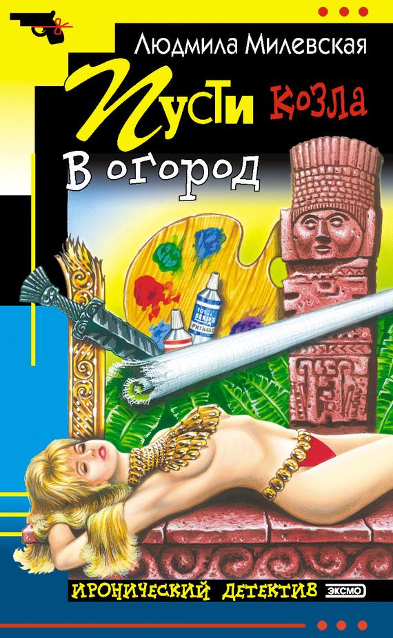 бесплатно книгу Людмила Милевская скачать с сайта