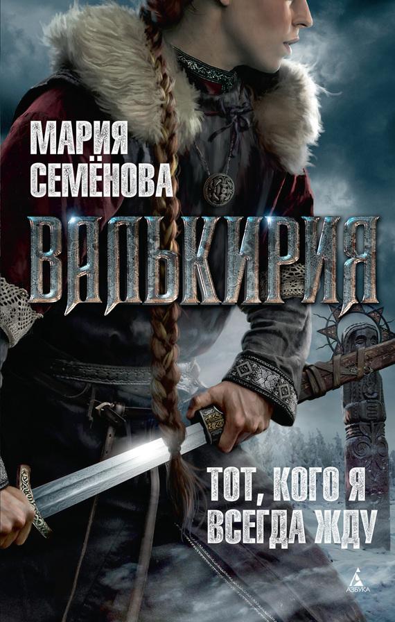 бесплатно Валькирия Скачать Мария Семёнова