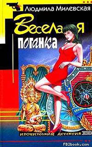 доступная книга Людмила Милевская легко скачать