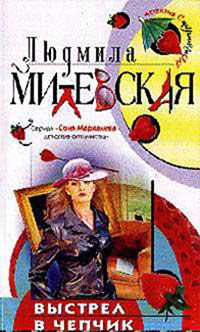Милевская, Людмила  - Выстрел в чепчик