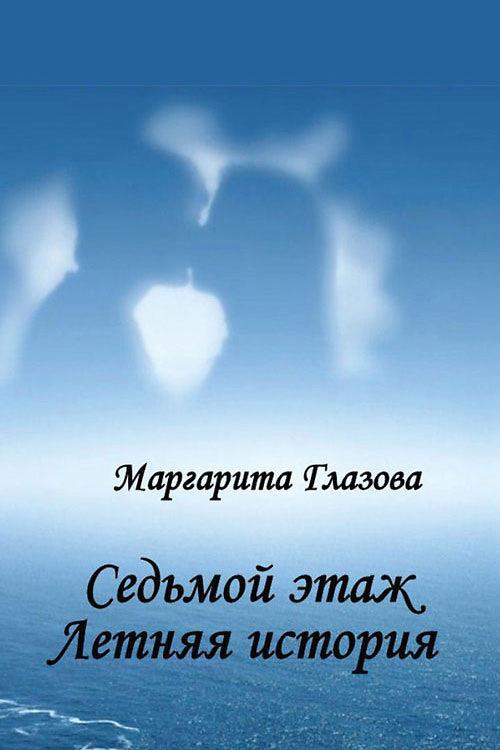 Маргарита Глазова бесплатно