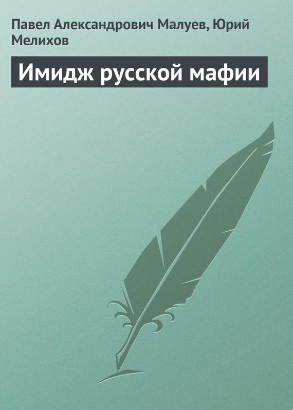 Источник: Павел Александрович Малуев. Имидж русской мафии (PR)