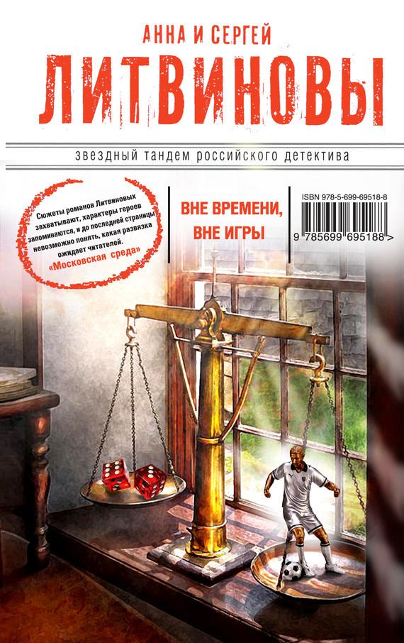 Скачать Вне времени, вне игры бесплатно Анна и Сергей Литвиновы