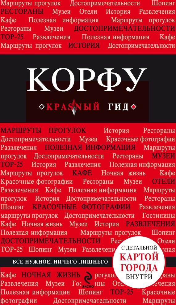 Анна Белоконова Корфу. Путеводитель знакомьтесь европа школьный путеводитель